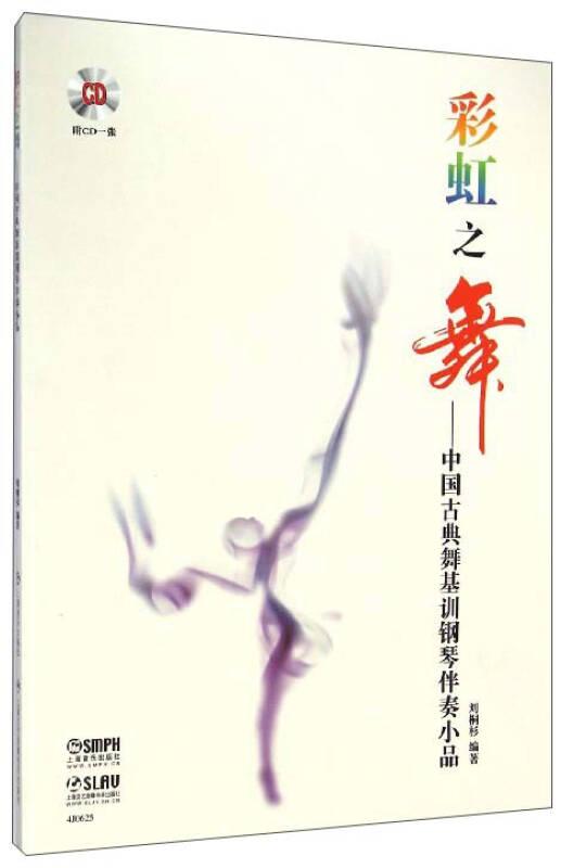 彩虹之舞:中国古典舞基训钢琴伴奏小品