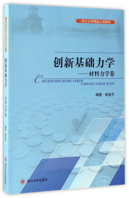 创新基础力学材料力学卷