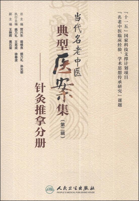 黄煌医案 20070086双相情感障碍案