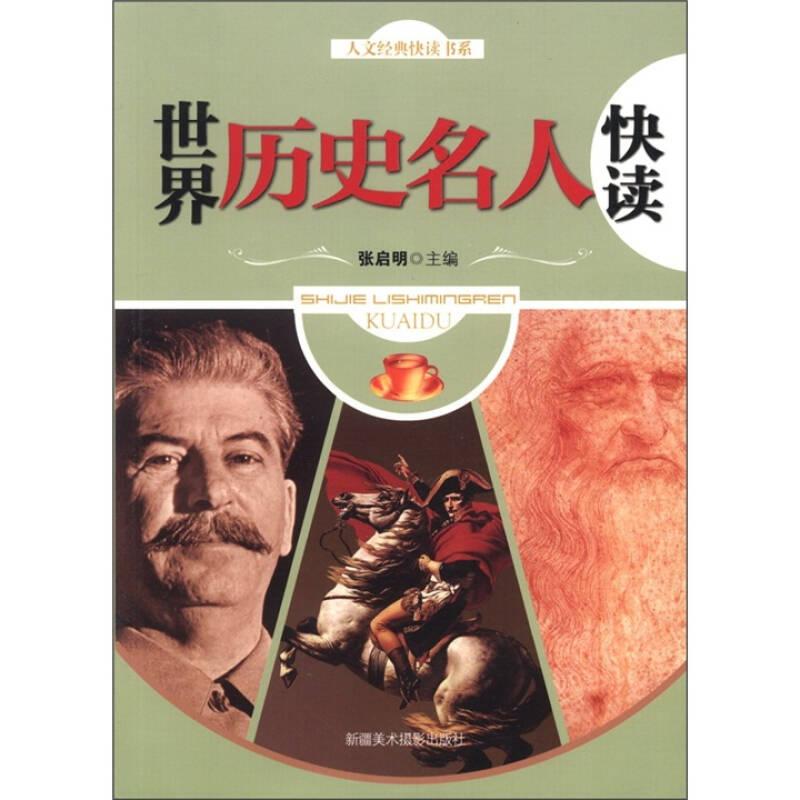 人文经典快读书系:世界历史名人快读