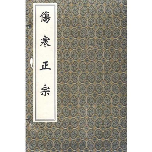 伤寒正宗(线装 全四册)