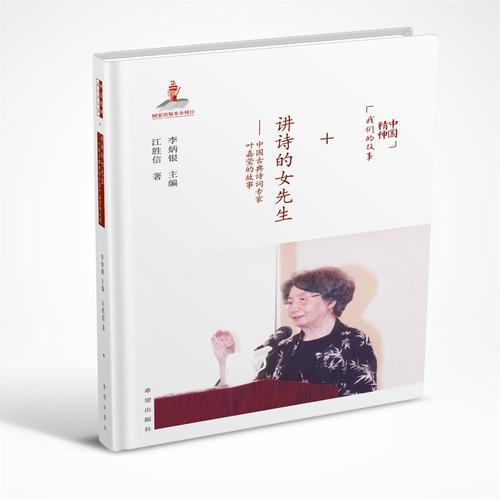 讲诗的女先生——中国古典诗词专家叶嘉莹的故事