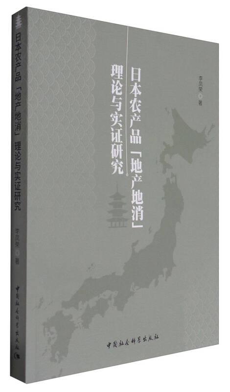 """日本农产品""""地产地消""""理论与实证研究"""