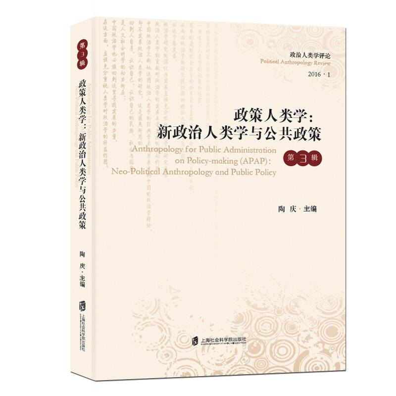 政策人类学:新政治人类学与公共政策