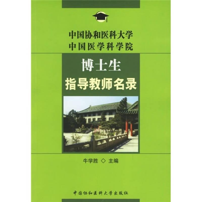 中国协和医科大学中国医学科学院博士生指导教师名录