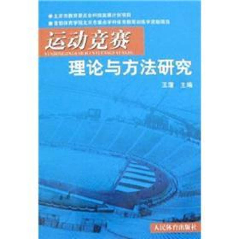 运动竞赛理论与方法研究