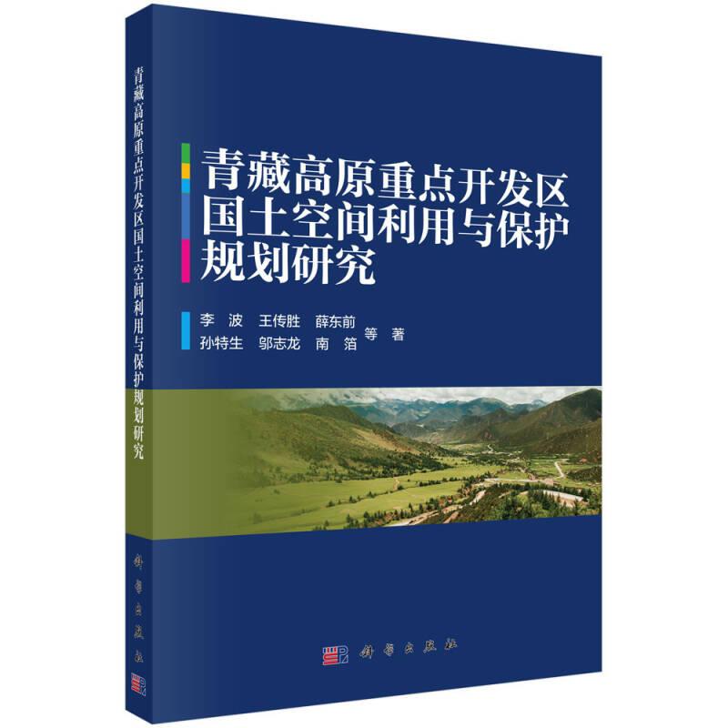 青藏高原重点开发区国土空间利用与保护规划研究