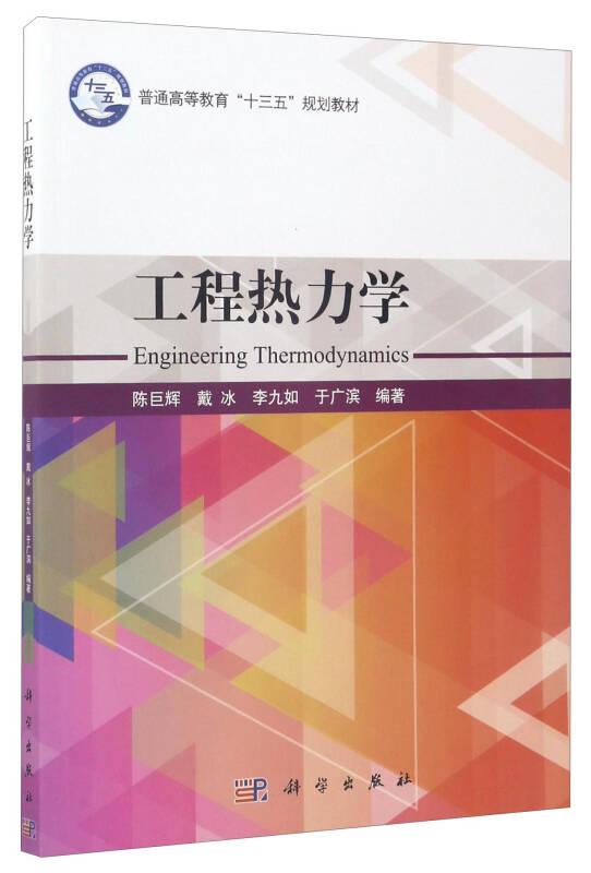 """工程热力学/普通高等教育""""十三五""""规划教材"""