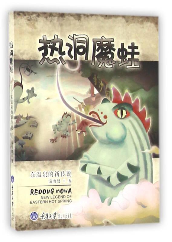 热洞魔蛙:东温泉的新传说