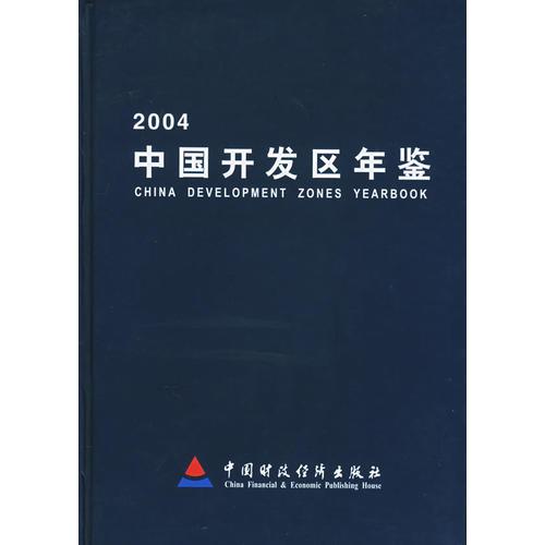 2004中国开发区年鉴