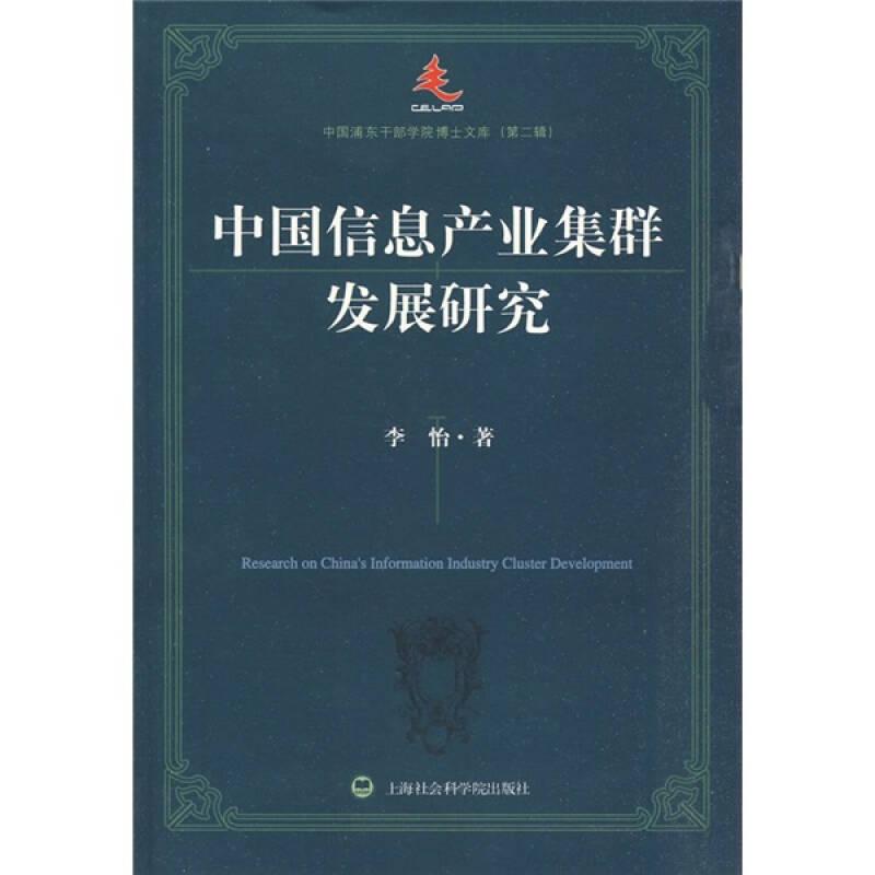 中国信息产业集群发展研究
