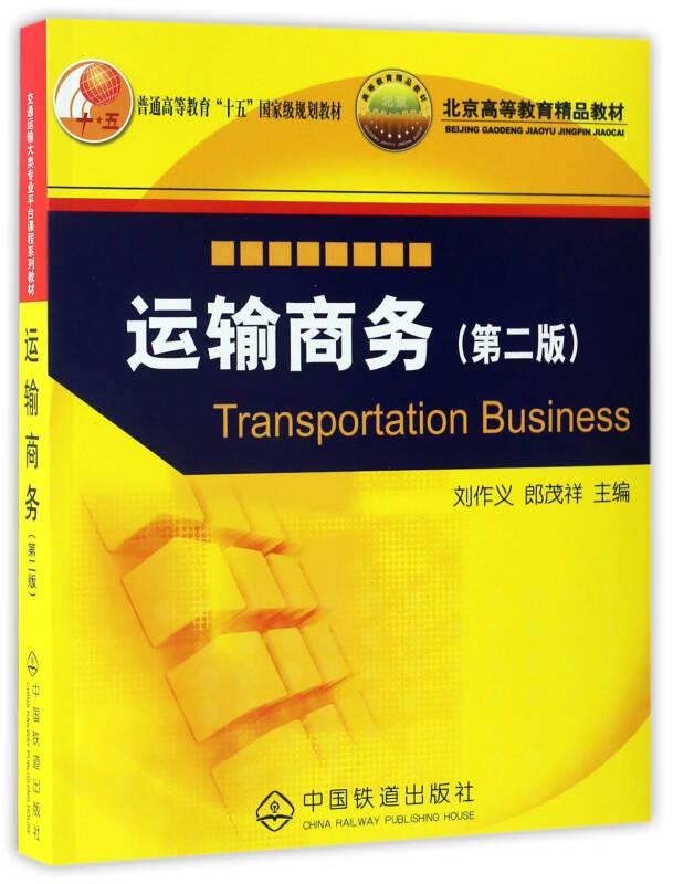 """运输商务(第二版)/普通高等教育""""十五""""国家级规划教材"""