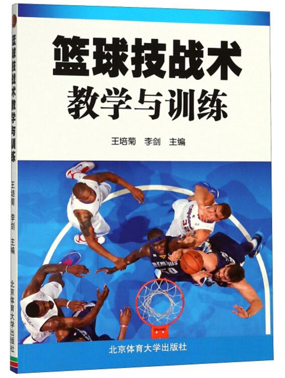 篮球技战术教学与训练