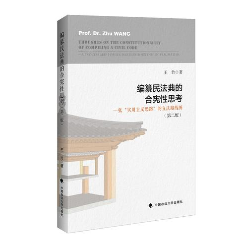 """编纂民法典的合宪性思?#36857;?#19968;张""""实用主义思路""""的立法路线图"""