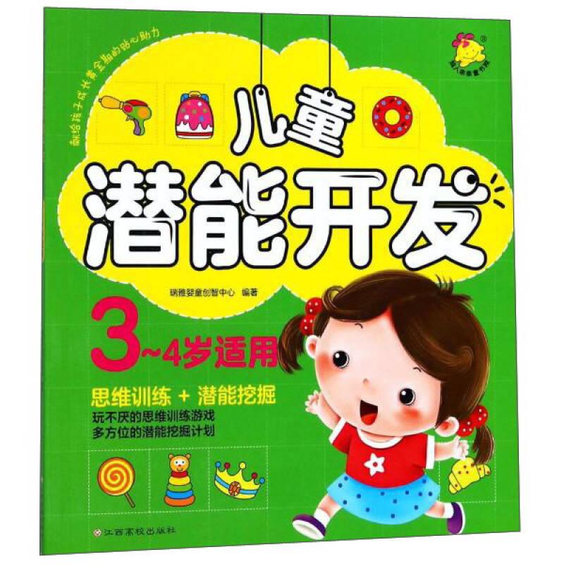 儿童潜能开发(3-4岁适用)