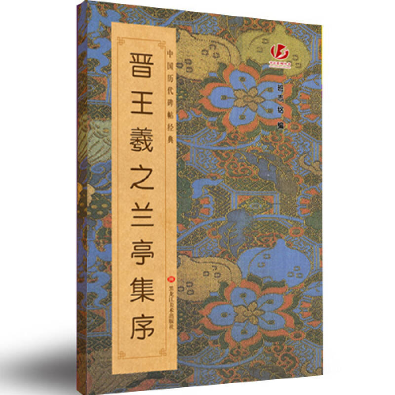 中国历代碑帖经典:晋王羲之兰亭集序
