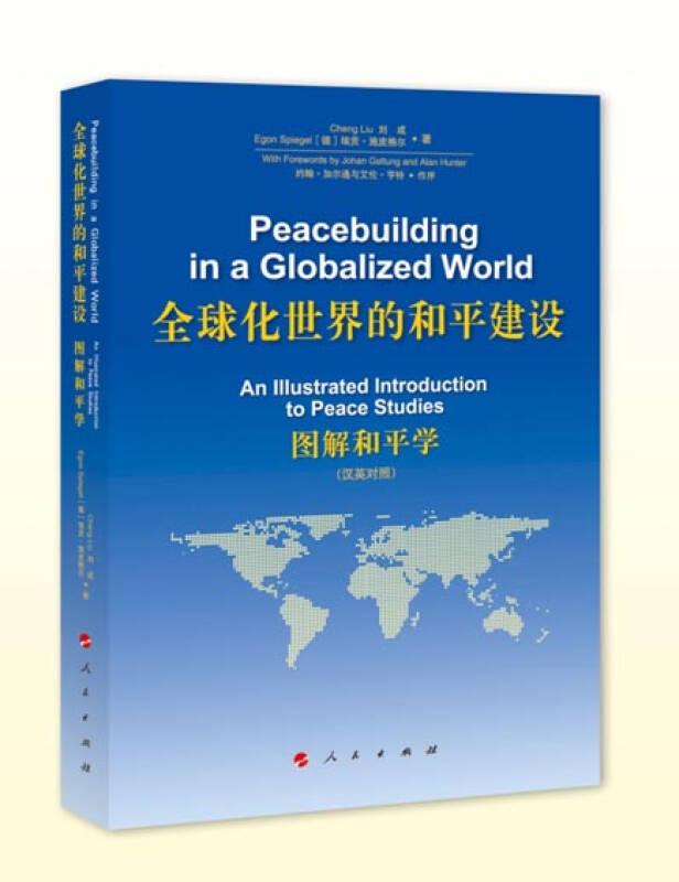 全球化世界的和平建设:图解和平学(中英文对照)