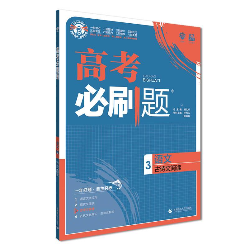 理想树 2019版 高考必刷题 语文3 古诗文阅读 高中通用 适用2019高考