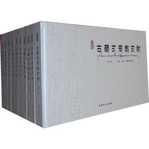 甘肃宕昌藏族家藏古藏文苯教文献(全30卷)