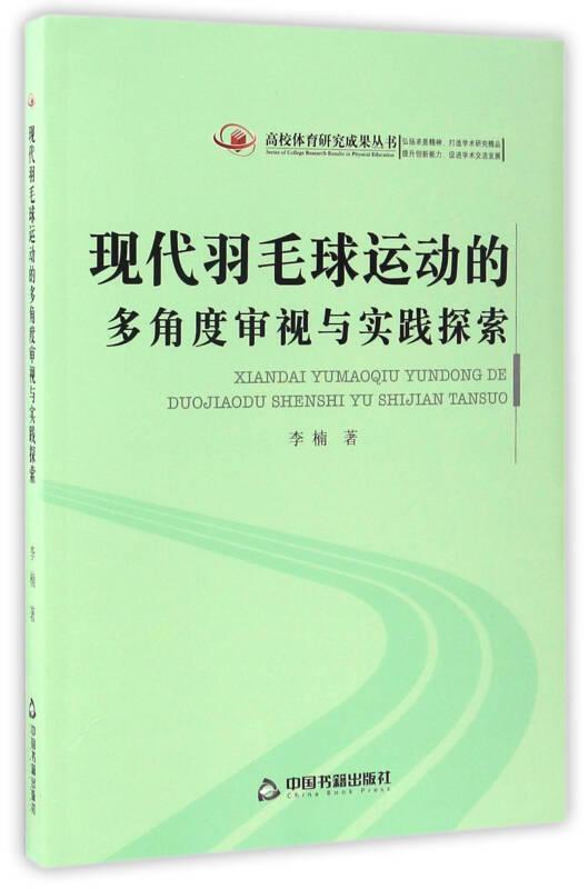 现代羽毛球运动的多角度审视与?#23548;?#25506;索/高校体育研究成果丛书