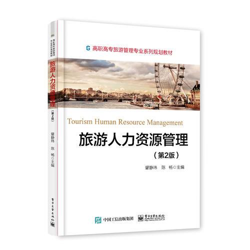 旅游人力资源管理(第2版)