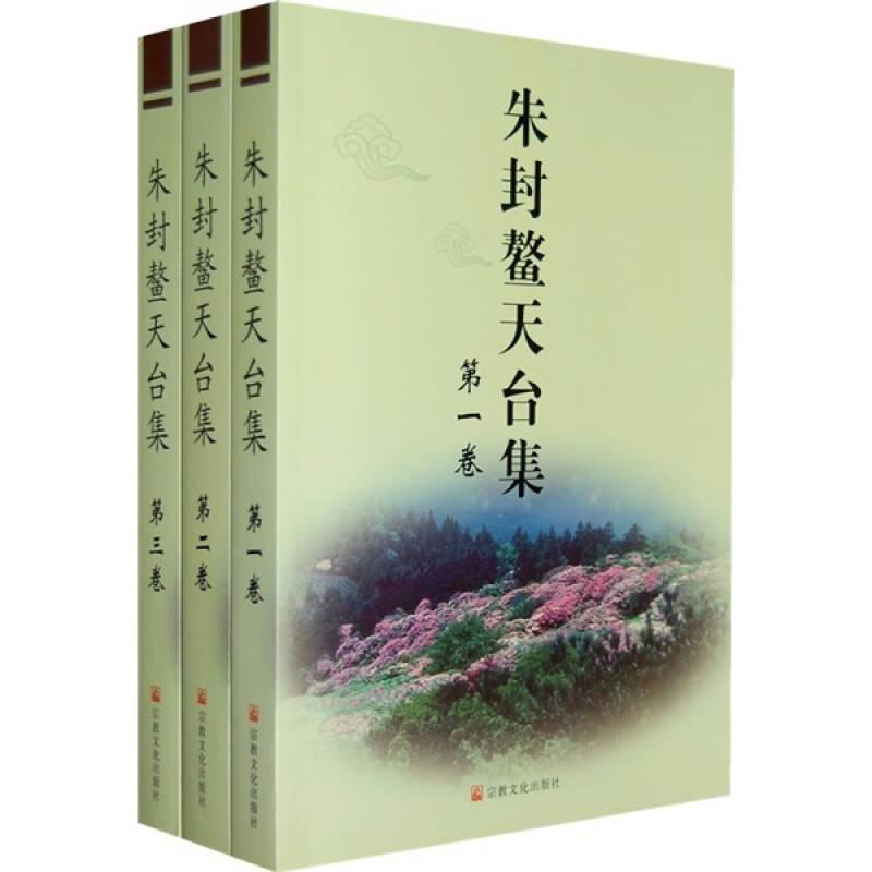 朱封螯天台集(共3册)