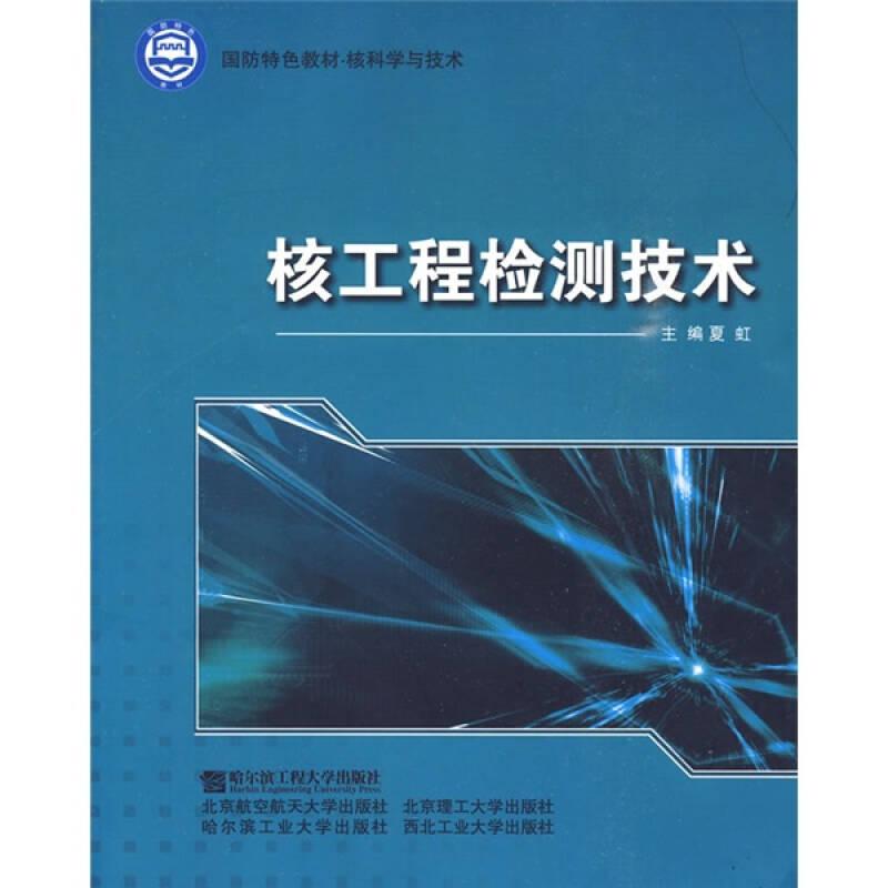 国防特色教材:核工程检测技术