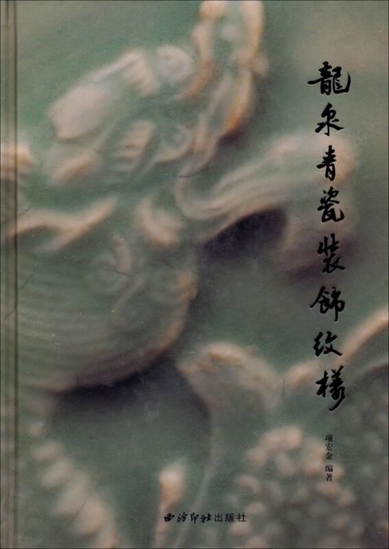 龙泉青瓷装饰纹样