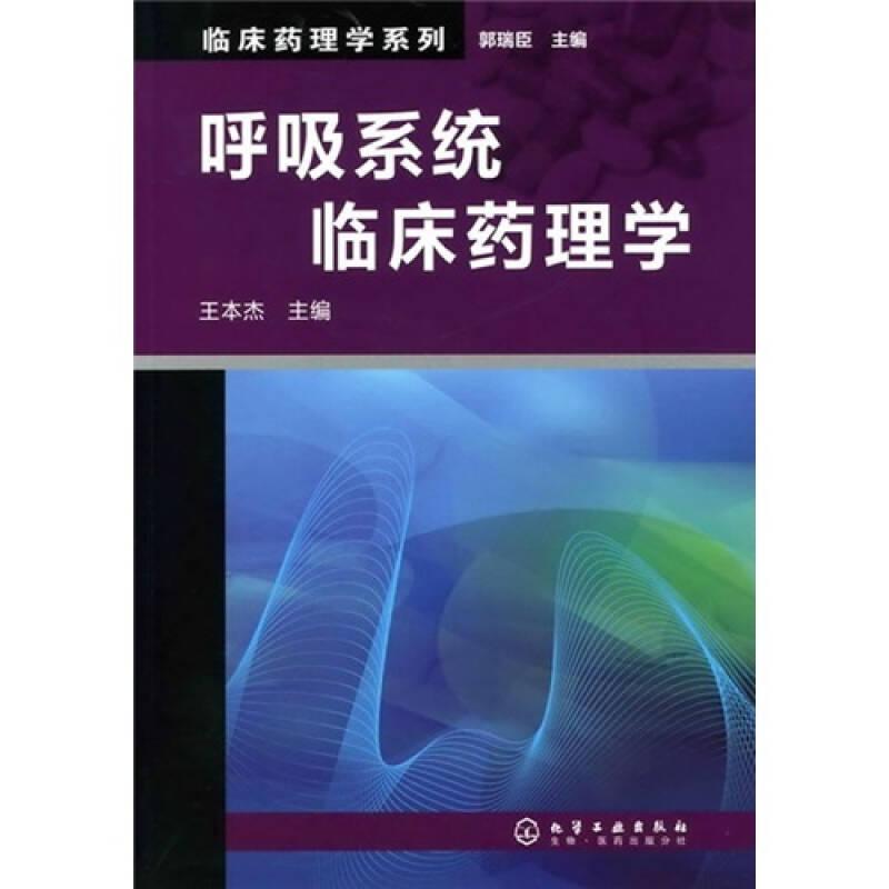 呼吸系统临床药理学
