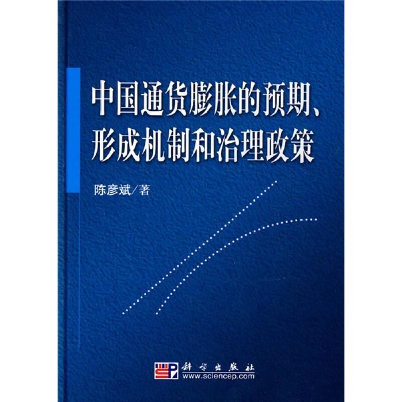 中国通货膨胀的预期、形成机制和治理政策