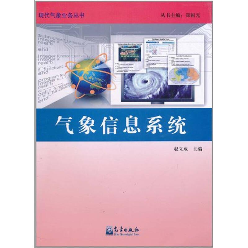 气象信息系统