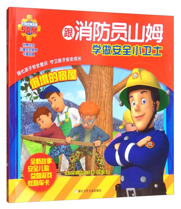 倒塌的树屋/跟消防员山姆学做安全小卫士