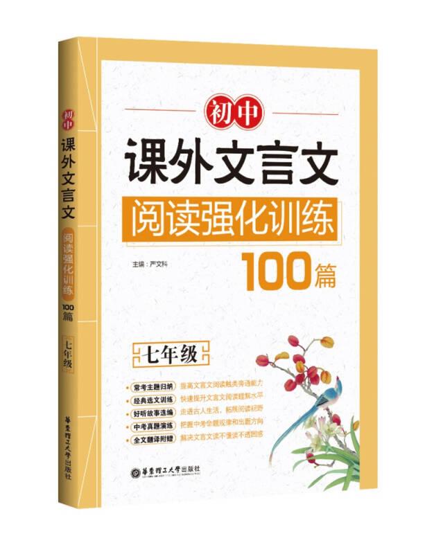 初中课外文言文阅读强化训练100篇(七年级)
