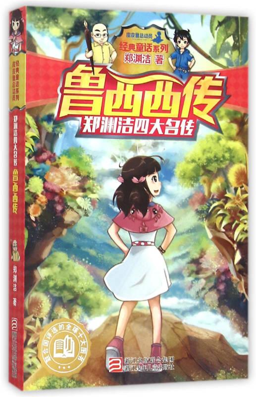 郑渊洁四大名传:鲁西西传/经典童话系列
