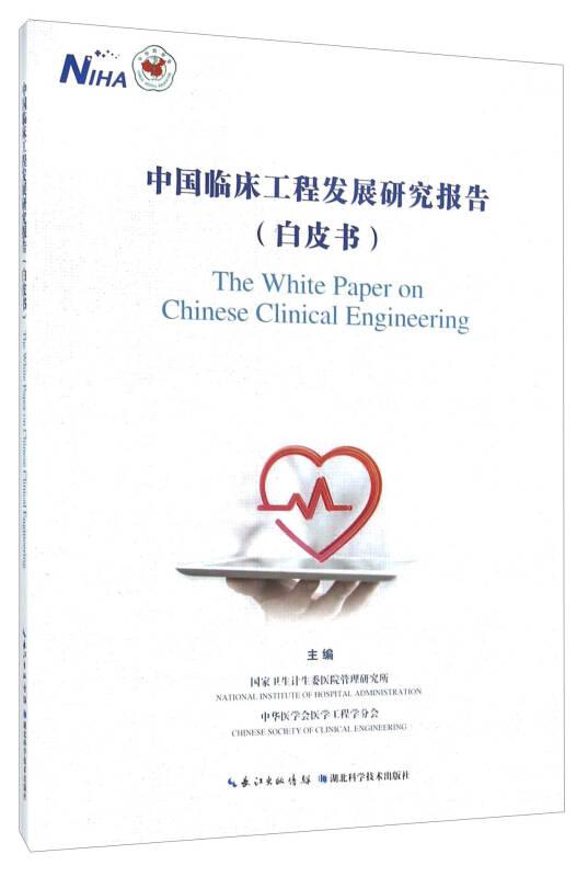 中国临床工程发展研究报告(白皮书)