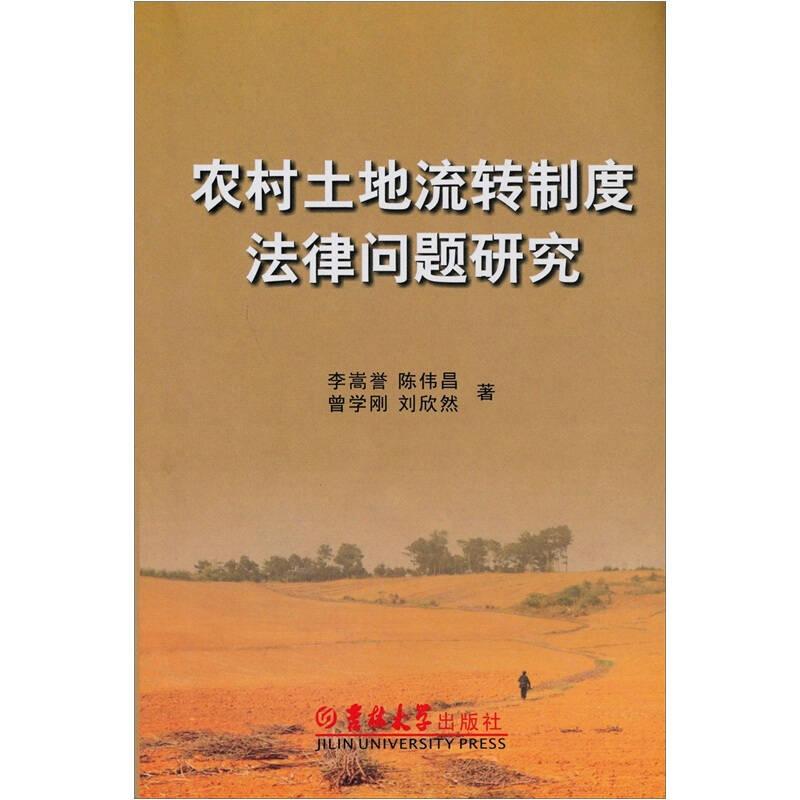 农村土地流转制度法律问题研究