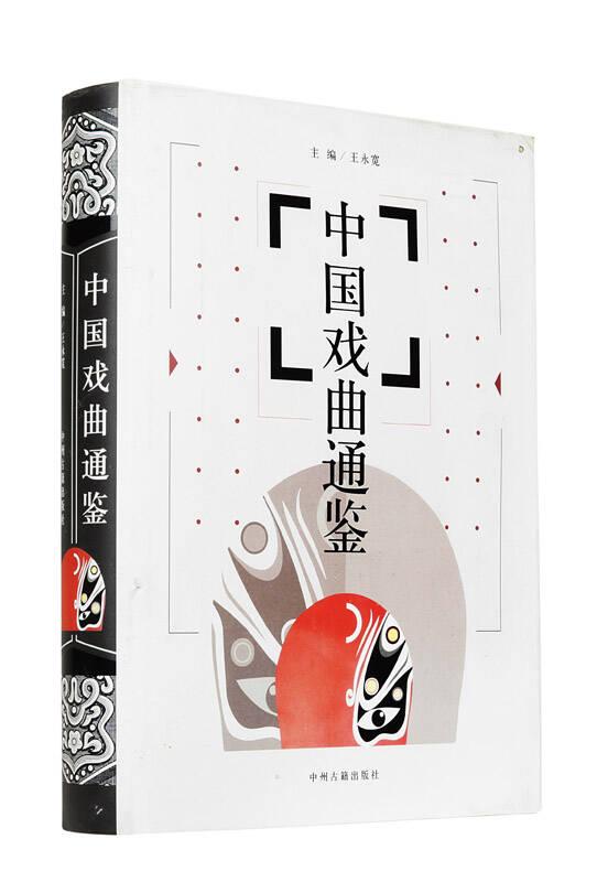 中国戏曲通鉴