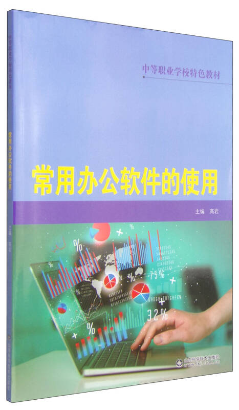 中等职业学校特色教材:常用办公软件的使用