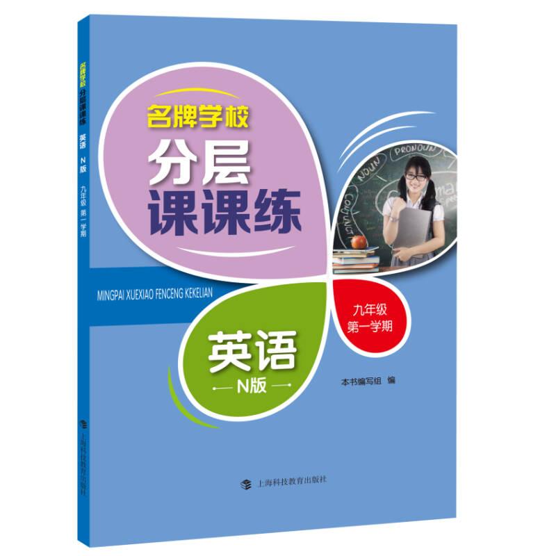 名牌学校分层课课练 英语 N版 九年级第一学期