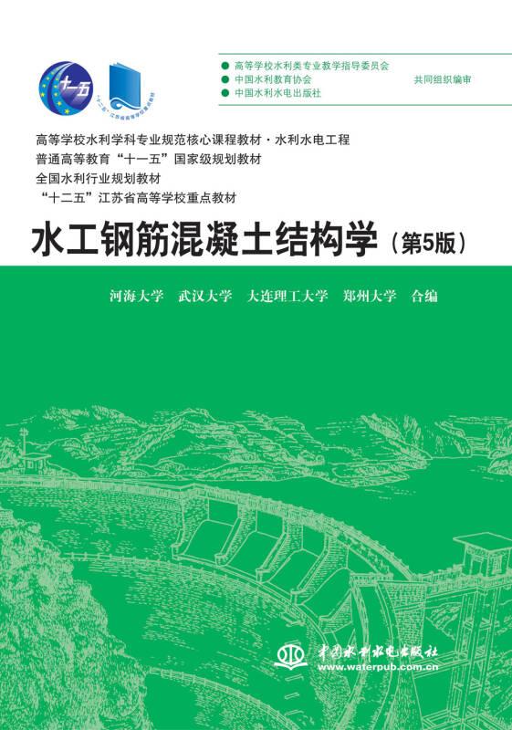 水工钢筋混凝土结构学(第5版)(高等学校水利学科专业规范核心课程教材)