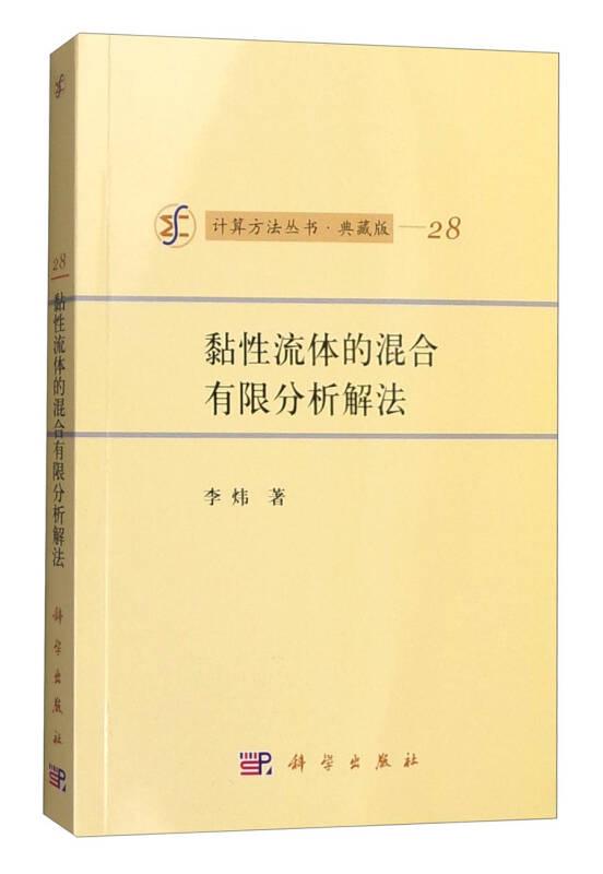计算方法丛书·典藏版(28):黏性流体的混合有限分析解法