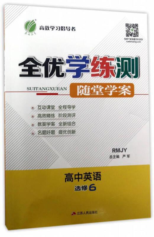 高中英语(选修6 RMJY)/全优学练测随堂学案