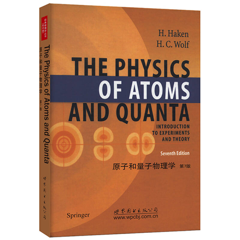 原子和量子物理学(第7版)