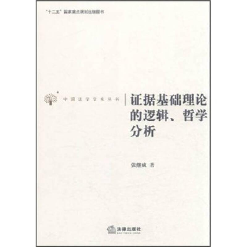 证据基础理论的逻辑、哲学分析