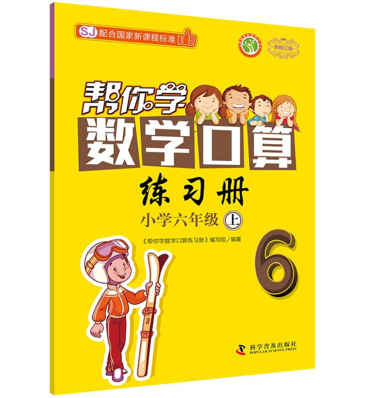 帮你学数学口算练习册小学六年级上(SJ国家新课程)