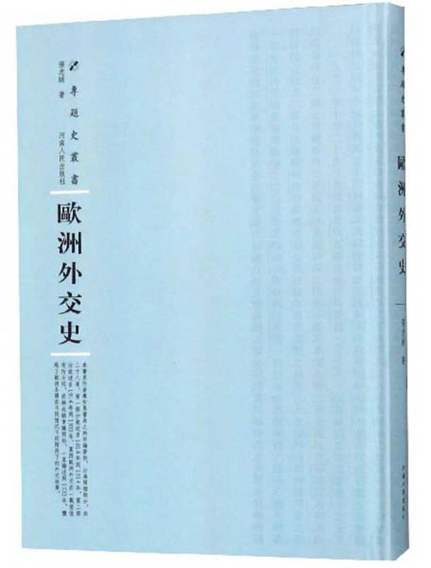 欧洲外交史/专题史丛书
