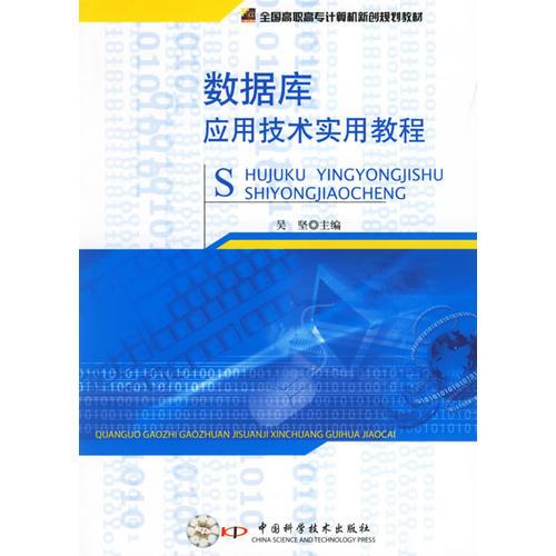 数据库应用技术实用教程——全国高职高专计算机新创规划教材