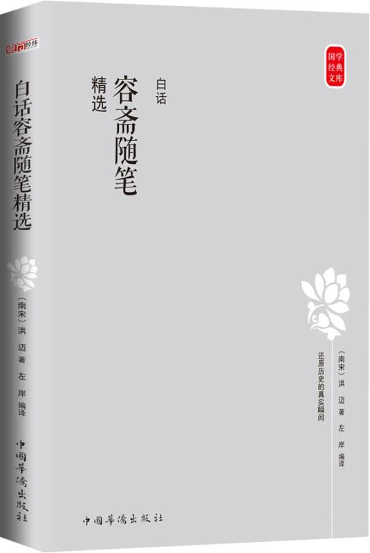 国学经典文库:白话容斋随笔精选