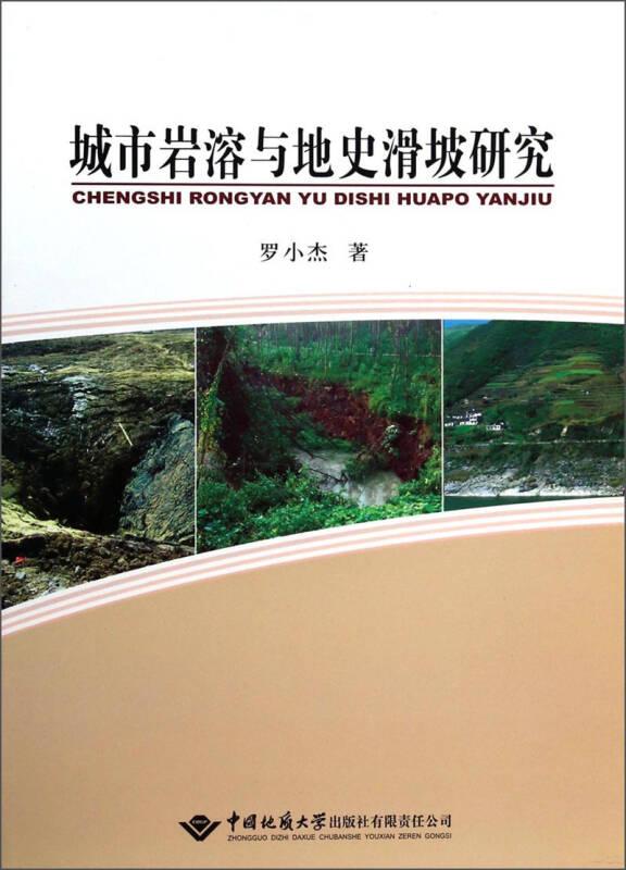 城市岩溶与地史滑坡研究