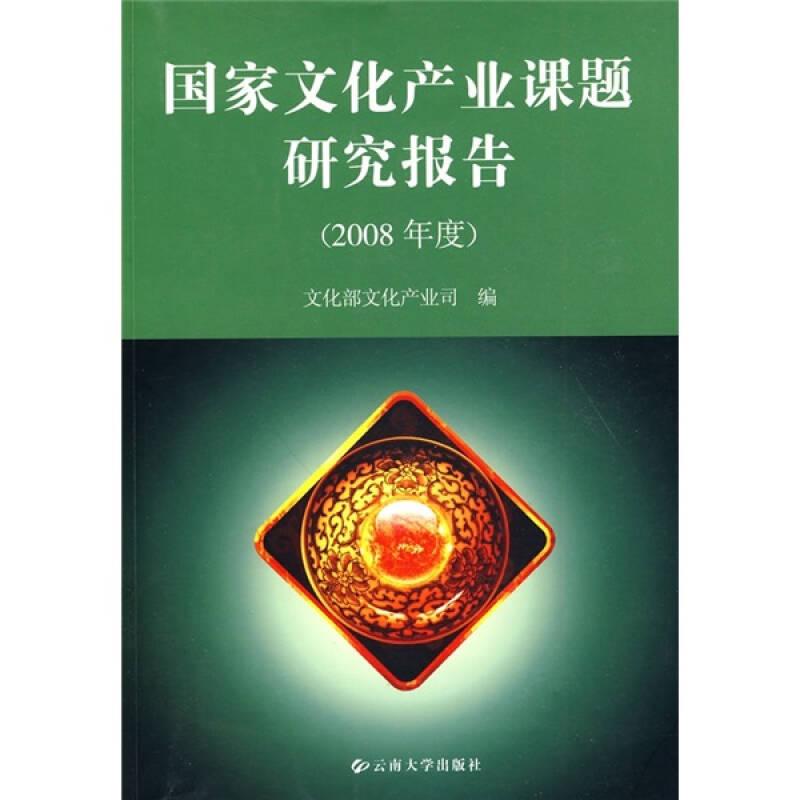 国家文化产业课题研究报告(2008年度)